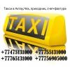Поездка за город,  Бекетата,  Каламкас,  Дунга,  Бейнеу,  Ерсай,  Аэропорт,  Жанаозен,  Жетыбай