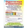 Аренда жилья отдых на море Севастополь