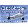 Авиакасса онлайн