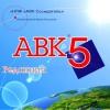 АВК 5  3. 3. 0 ключ