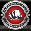 """Браузерная онлайн RPG игра """"Бойцовский клуб"""""""
