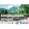 установка кондиционеров,  киевская область-Бровары раен