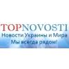 TopNovosti - последние новости дня в Украине и Мире!