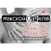 Эротический Боди массаж от салона «Passion» в Днепропетровске