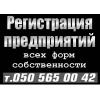Покупка/продажа готовых предприятий и фирм (ООО ЧП)  в Донец
