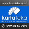 Производство пластиковых карт Донецк