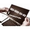 Ремонт ноутбуков в Донецке!