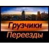 Услуги грузчиков / Переезды / Вывоз мусора Донецк
