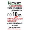 Фото-арт студия ПИР Национальный союз фотохудожников Украины