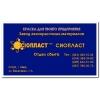 ХС-436 Эмаль от производителя ЛКМТУ 2313-013-87441750-2009 Для защиты от коррозии района переменной ватерлинии и ледового пояса