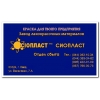 ХВ-124 Эмаль от производителя ЛКМГОСТ 10144-89 Для окрашивания загрунтованных металлических поверхностей,  эксплуатирующихся в
