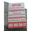 """СТО """"АРГОН"""""""