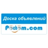 Универсальная Доска объявлений Украины Pochomcom