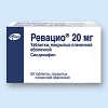 Вам необходим оптом препарат Ревацио  для эффективного лечения?