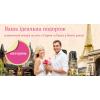 Ваша ідеальна подорож - поїздка в Прагу і Париж на двох