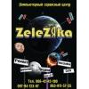Компьютерный сервисный центр Zelezяka г. Краматорск