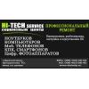 Hi-Tech Service,   проф.   ремонт ноутбуков,   компьютеров,   мобильных телефонов,   фото.