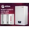 RODA:  немецкая отопительная техника