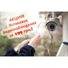 Акция!  Установка видеонаблюдения всего за 199 грн.  по Донецкой области
