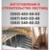Деревянные,  металлические лестницы Краматорск.  Изготовление лестниц в Краматорске.