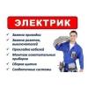 Электрик в Краматорске