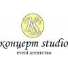"event агентство ""Концерт Studio"""