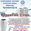Фильтры для воды Краматорск.