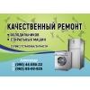 КАЧЕСТВЕННЫЙ И НЕДОРОГОЙ ремонт стиральных машин,   холодильников и бойлеров любой сложности и марки на дому тел.     0954408022