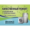 КАЧЕСТВЕННЫЙ И НЕДОРОГОЙ ремонт стиральных машин,    холодильников любой сложности и марки на дому тел.    0954408022