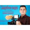 Тамада Видео фото в краматорске