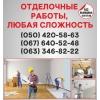 Отделочные работы в Краматорске,  отделка квартир Краматорск.