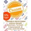 Открытие магазина детской одежды Cream