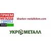 Покупка металлолома Харьков