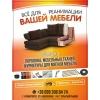продажа поролона,  синтепона,  мебельных тканей и механизмов для мягкой мебели!        !        !