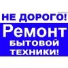 Ремонт Бытовой Техники на дому,  Краматорск,   Славянск,   Святогорск,   Красный лиман,   Дружковка