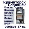 Ремонт газовых котлов и колонок,   двухконтурных котлов,   турбированных,   любых,   Краматорск,   Славянск,   (099)   505-57-81