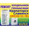 Ремонт на дому Холодильника,  Стиральной машины автомат любых марок и моделей в Краматорске, Славянске