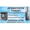 Ремонт стиральных машин(LG,    Samsung,    и др)    ,     холодильников Краматорск  +380507041240