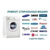 Ремонт стиральных машин и бойлеров в Краматорске.