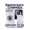 Ремонт стиральных, стиральной машины автомат, всех марок Краматорск, Славянск, Лиман, Святогорск, Дружковка, (099) 505-57-81
