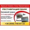 Реставрация ванн Краматорск