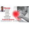 Услуги профессионального массажиста ( с медицинским образованием)