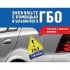 Установка ГБО на ваш автомобиль быстро качественно ,  надежно. . .  Самые низкие цены ! ! !