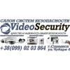 Установка систем видеонаблюдения, сигнализации, домофонов и СКД