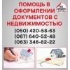 Узаконение земельных участков в Краматорске,  оформление документации с недвижимостью Краматорск