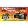 Видеонаблюдение через интернет в Краматорске и обл.