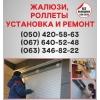 Жалюзи,   роллеты Краматорск,   установка жалюзи,   роллетов по Краматорску,   ремонт роллетов Краматорск
