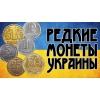Куплю монеты Украины.