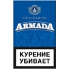Продам оптом сигареты Armada