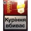 """Продам оптом сигареты Прилуки 25 шт.  (Оригинал """"Прилуки"""" В. А. Т. """")"""